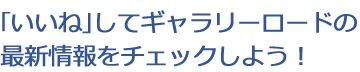 「いいね!」をクリックして笠間 ギャラリーロードの最新情報をチェック!