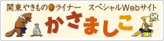 banner-kasamashiko