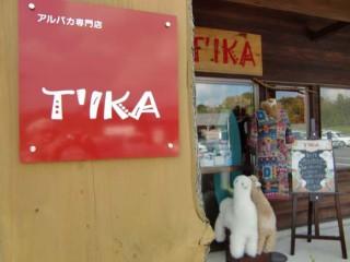 アルパカ専門店TIKA