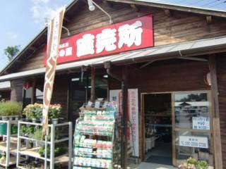 山ちゃんの直売所&手作りのお店