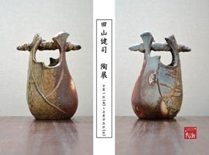 田山 健司 作陶展