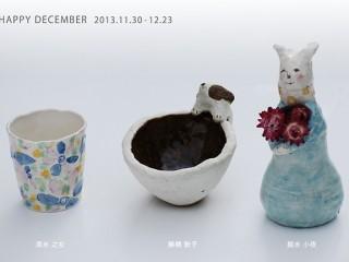 HAPPY DECEMBER 清水之女・藤橋敦子・掘水小夜