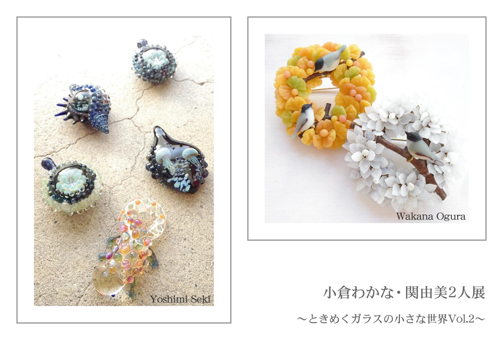小倉わかな・関由美2人展~ときめくガラスの小さな世界Vol.2~