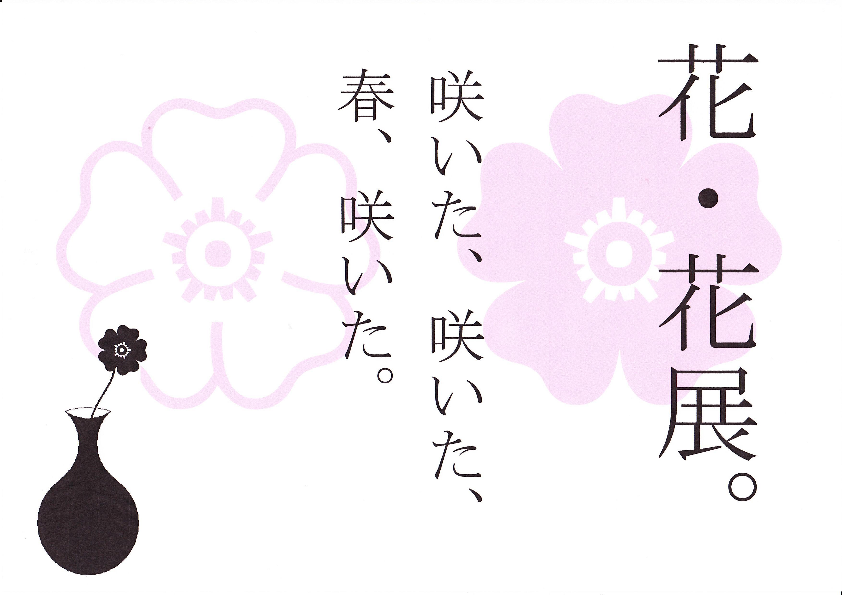 花・花展はじまります。