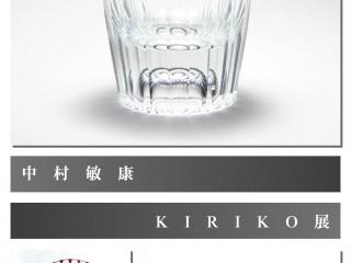 【中村敏康 KIRIKO展~Vol.3】