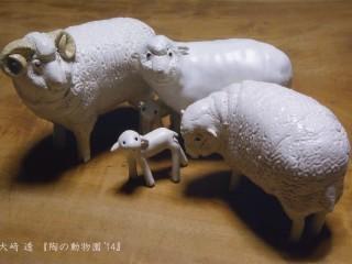 ○大﨑 透 『陶の動物園'14』○