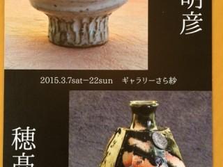中野明彦・穂高隆児二人展