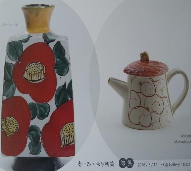 憲一郎・松原明美 陶展
