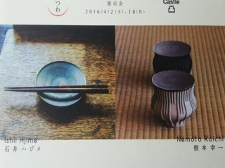 石井ハジメ × 根本幸一 陶展