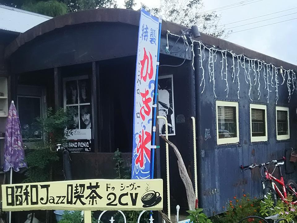 昭和ジャズ喫茶2CV(ドゥシー)