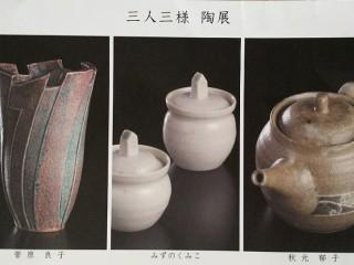 菅原良子・みずのくみこ・秋元郁子 三人三様 陶展