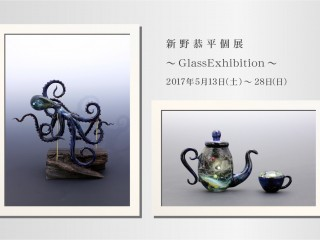 新野恭平個展~GlassExhibition~