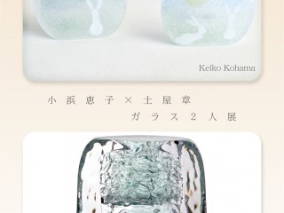 小浜恵子×土屋章ガラス2人展