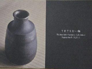 石井ハジメ 陶展