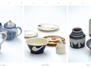 Shima craft・よぎみちこ・坂井千尋 三人展「きみがねてるまに。」