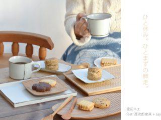 渡辺キエ feat.萬次郎家具+sayari   「ひと休み。ひとまずの師走」