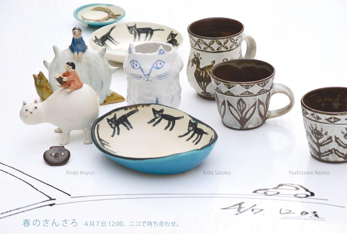 安藤子由利・キダサトコ・吉澤奈保子 三人展  春のさんさろ 「4月7日12:00、ニコで待ち合わせ。」