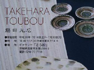 TAKEHARA TOUBOU 藤田光広 作陶展