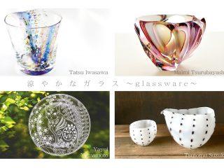 涼やかなガラス~glassware~