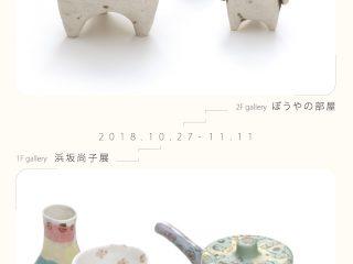 「浜坂尚子展」・「マラカスぼうや展 ぼうやの部屋」  同時開催です。