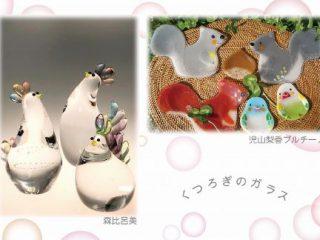 【くつろぎのガラス 児山梨香プルチーノ+森比呂美】