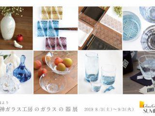 白神ガラス工房のガラスの器展