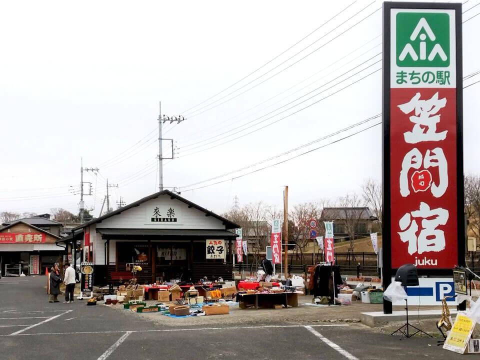 まちの駅 笠間宿