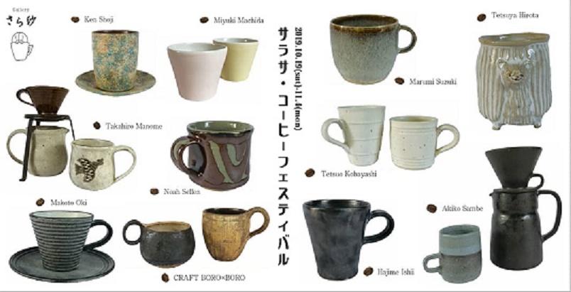 コーヒー フェスティバル
