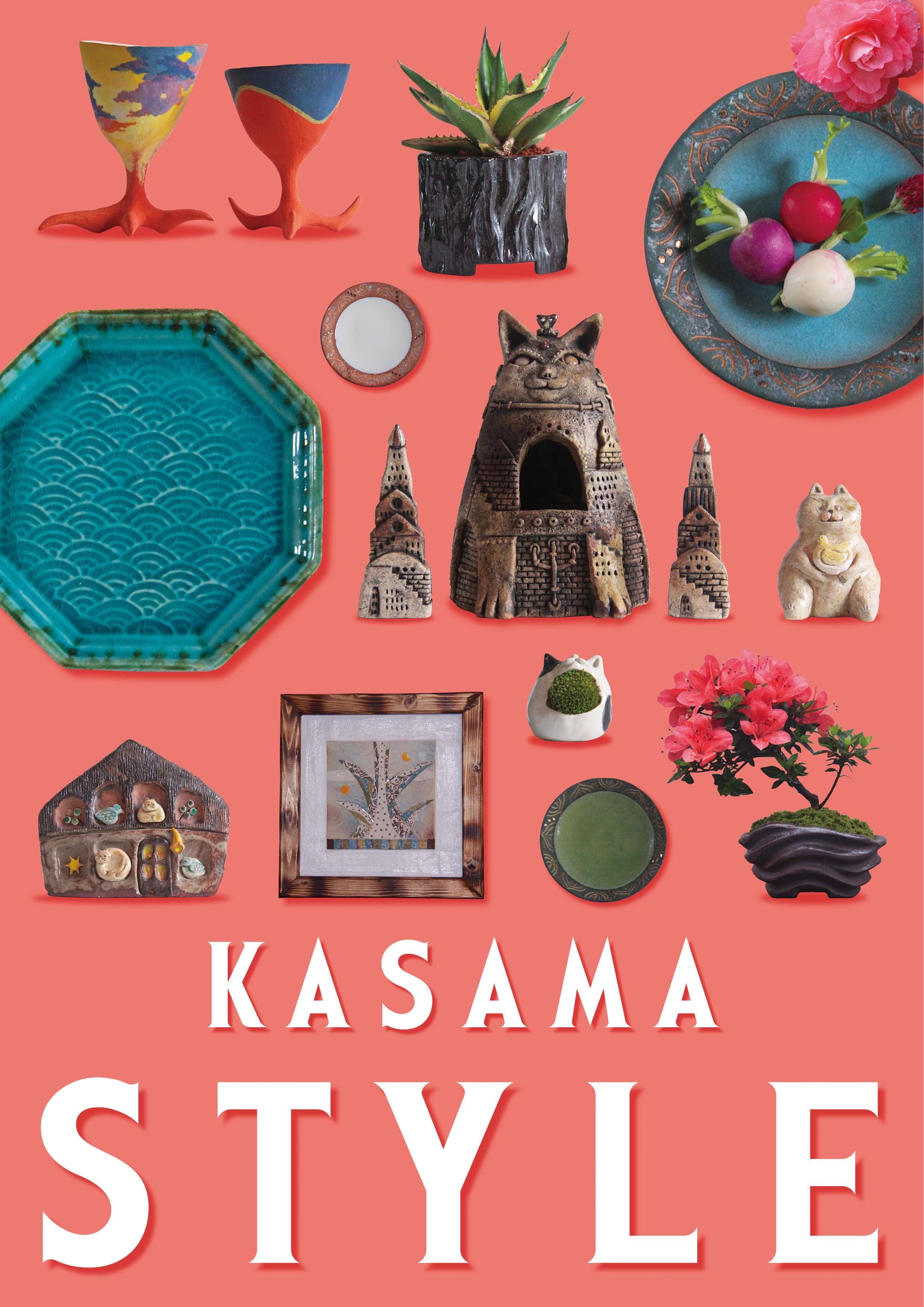 『KASAMA STYLE展』 茨城・笠間での開催のお知らせ